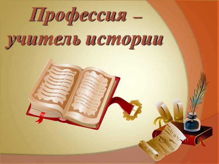 Учитель истории открытка